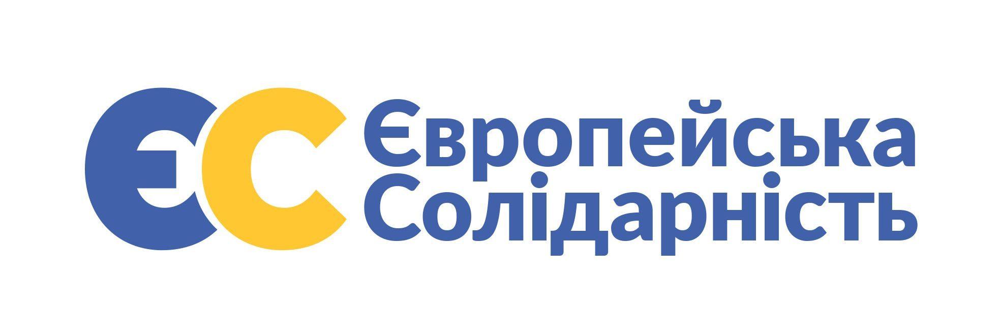 Європейська Солідарність – Черкаська територіальна організація